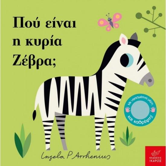 Where's Mrs. Zebra?